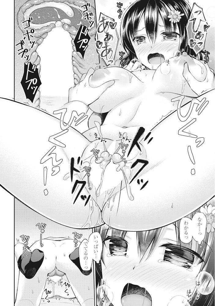 【エロ漫画】陥没乳首がコンプレックスなJKが彼氏にカミングアウトすると乳首愛撫されて処女マンと巨根の初結合を果たす!