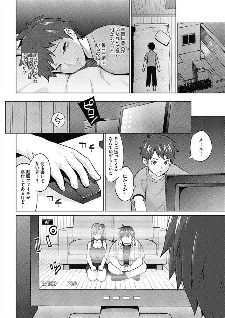 【エロ漫画】家族のように仲良しな幼馴染JKに告白するとすでに親友と付き合ってる報告のラブラブハメ撮り動画がPCに届く!
