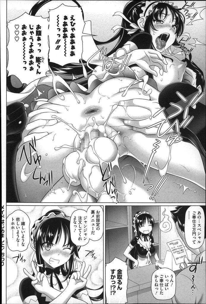 【エロ漫画】喫茶店の売り上げの為にメイド服で客寄せする美人JKがパンツを見てフル勃起した後輩に発情し乱れ狂って初体験!