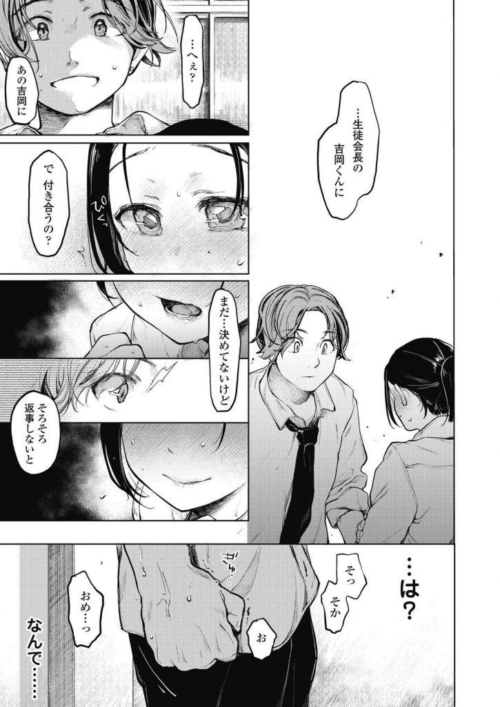 【エロ漫画】別れた後もセフレ関係が続く地味で真面目なJKが他の男から告白されたのを知り嫉妬して中だしレイプする粘着男!