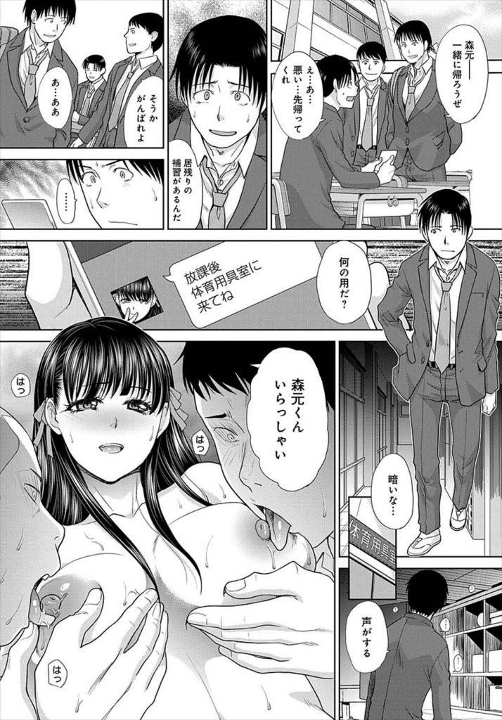 【エロ漫画】可憐な美少女JKに告白して玩具にされた奴隷男子が体育用具室で他の下僕達と一緒に肉バイブになりご奉仕SEX!