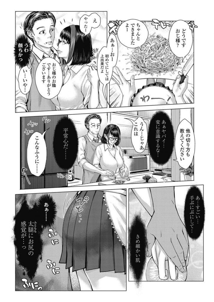 【エロ漫画】清楚系眼鏡美人のJKが友人の父親を誘惑し逆夜這いをかけ中年チンポを女子高生マンコに飲み込みセフレにする!