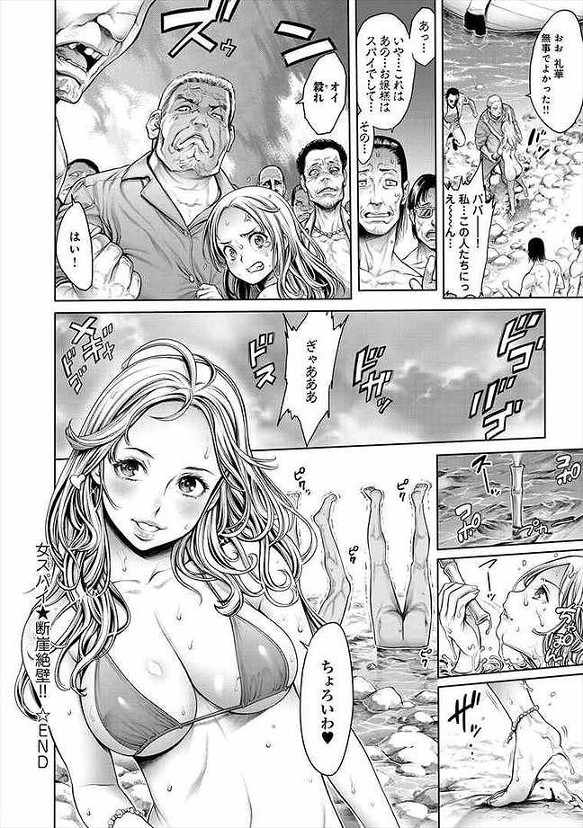 【エロ漫画】追い詰められて断崖絶壁から飛び降りた金髪美女スパイが記憶を失い追手の男から二穴同時挿入の輪姦レイプ?!