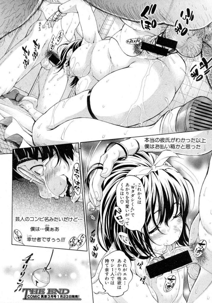 【エロ漫画】雷に打たれ童貞君を彼氏だと思い込むスケベJDが公共スペースで露出プレイを繰り返し公衆便所で淫らな筆おろし!