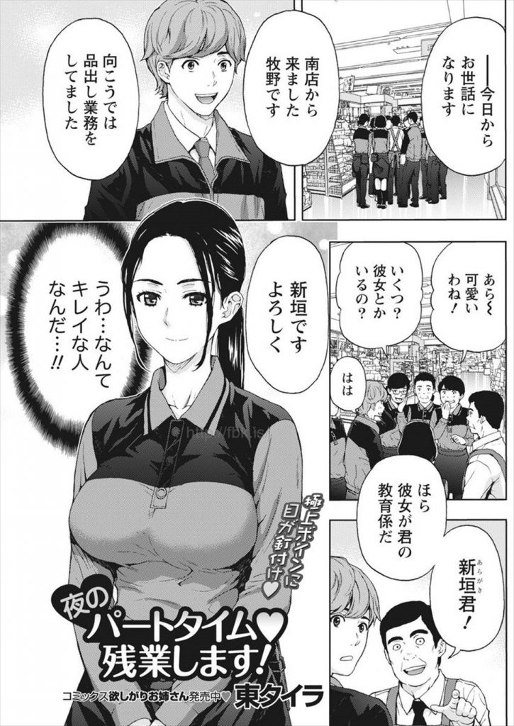 【エロ漫画】食品スーパーの若手社員が教育係で極上ボインのパート人妻を店長のセクハラから助けると家飲みから即マン!
