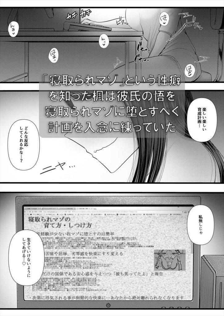 【エロ漫画】恋愛とセックスは別腹のゲス彼女が同棲を始めた未だ童貞の彼氏に寝取られマゾ調教で貞操帯を付けオナ禁させる!