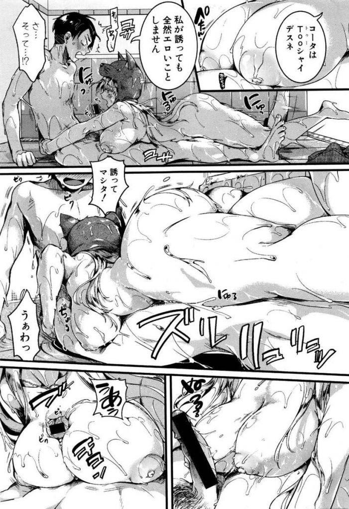 【エロ漫画】金髪ハーフ美女と付き合う誠実で真面目な男がガラス越しに張り付く欧米ボディに誘われローションプレイでAF!