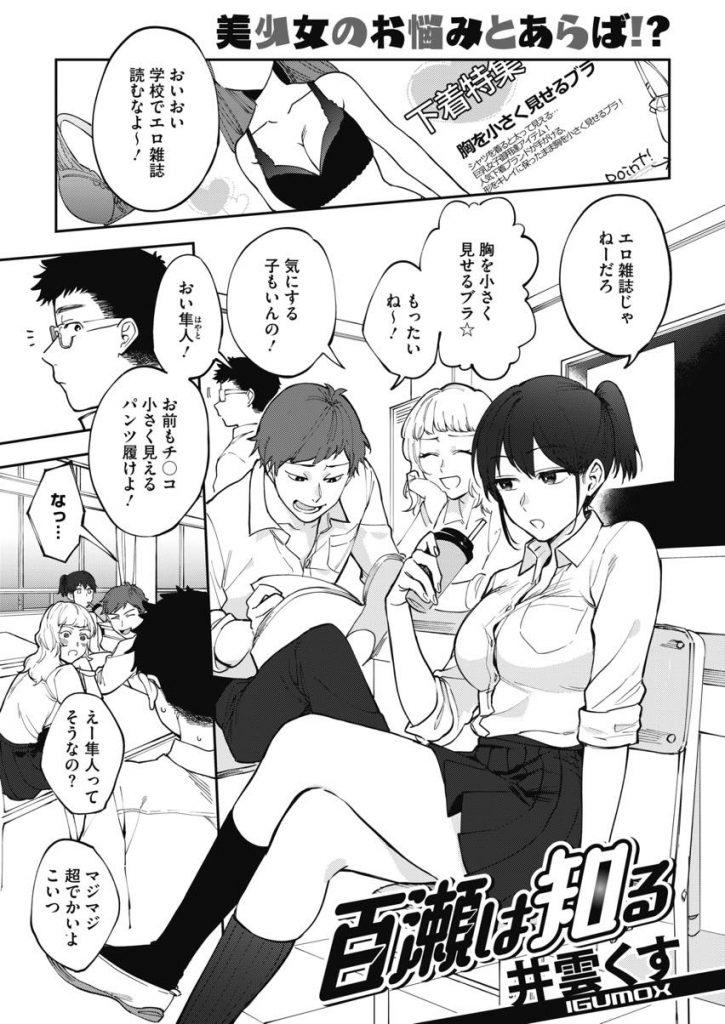 【エロ漫画】陰核をチンポと思い込むカースト上位JKがクリを肥大化させようと巨チン男子に協力を依頼しSEXして真実を知る!