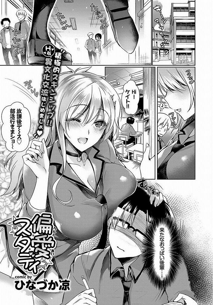 【エロ漫画】転校生の外国人JKに過激なスキンシップをとられるガリ勉先輩が我慢出来ず巨乳を弄りAVテクを駆使して初体験!