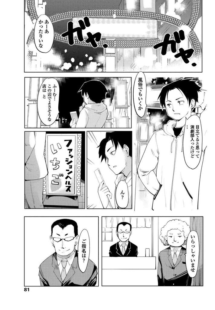 【エロ漫画】学費の為にヘルス嬢をしてる演劇部の部長JDがネットで在籍がバレて来店した後輩部員にAFや本番を強要される!