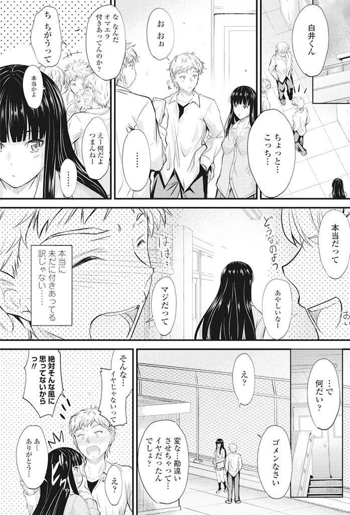 【エロ漫画】同級生と秘密を共有してから毎日ヤリまくりのJKが家に呼んで興味のあったハメ撮りを行い興奮して淫らにヨガる!