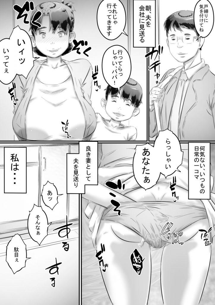【エロ漫画】思春期になっても甘えん坊な息子を性処理する母親が女として求められる事に悦びを感じ秘密の情交を繰り返す!