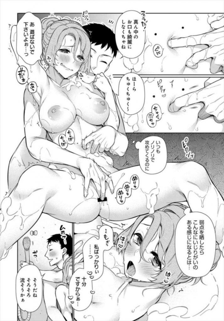 【エロ漫画】エッチな癖に全裸を見せない妻が旦那に秘密を打ち明けお風呂場で面白がって辱められ浴槽で密着水中ファック!