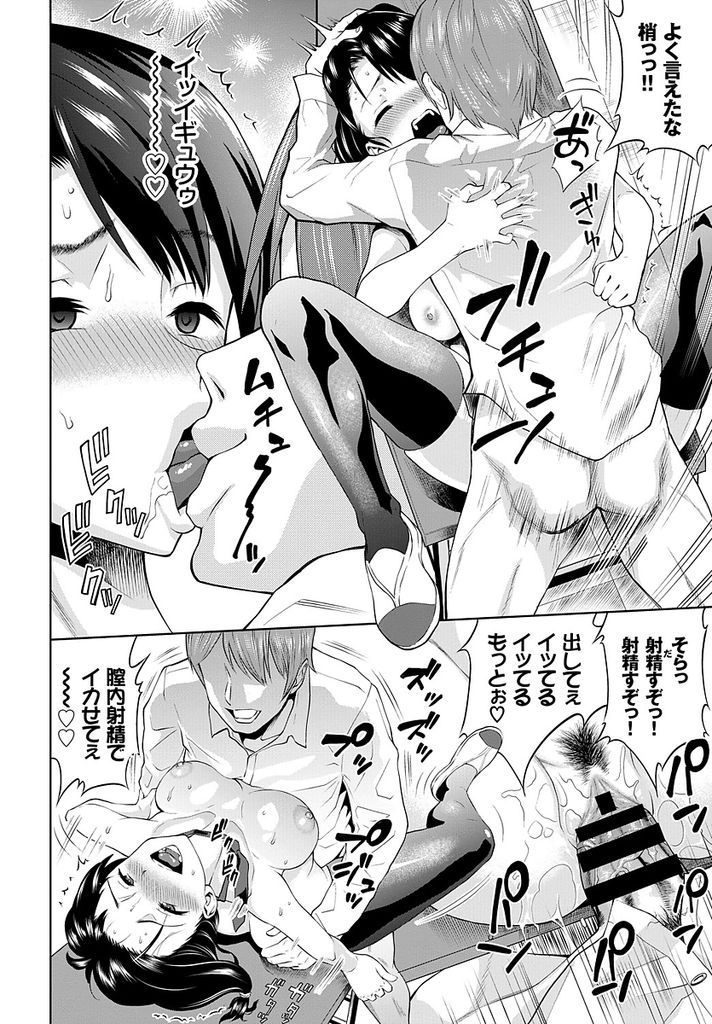 【エロ漫画】彼氏と校内Hの盗撮動画で脅されるJKが消去を条件に愛撫され耐えきれず罰ゲームの巨根ファックで寝取られる!