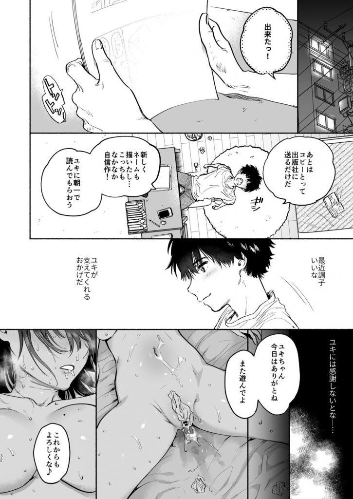 【エロ漫画】彼氏との部室Hを不良に盗撮され脅される漫研の地味なJKが身体を求められ浮気チンポで上書きされ中だしアクメ!