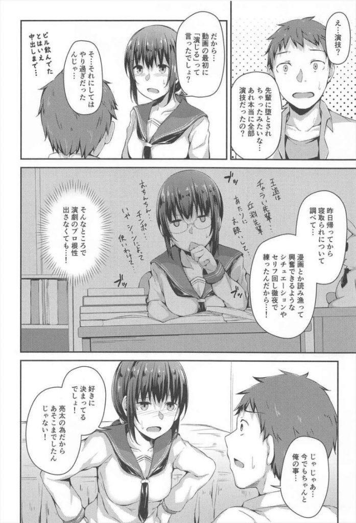 【エロ漫画】Hがマンネリした演劇部の彼女に寝取らせプレイをお願いすると初生SEXで種付けされるマジイキ動画が送られる!