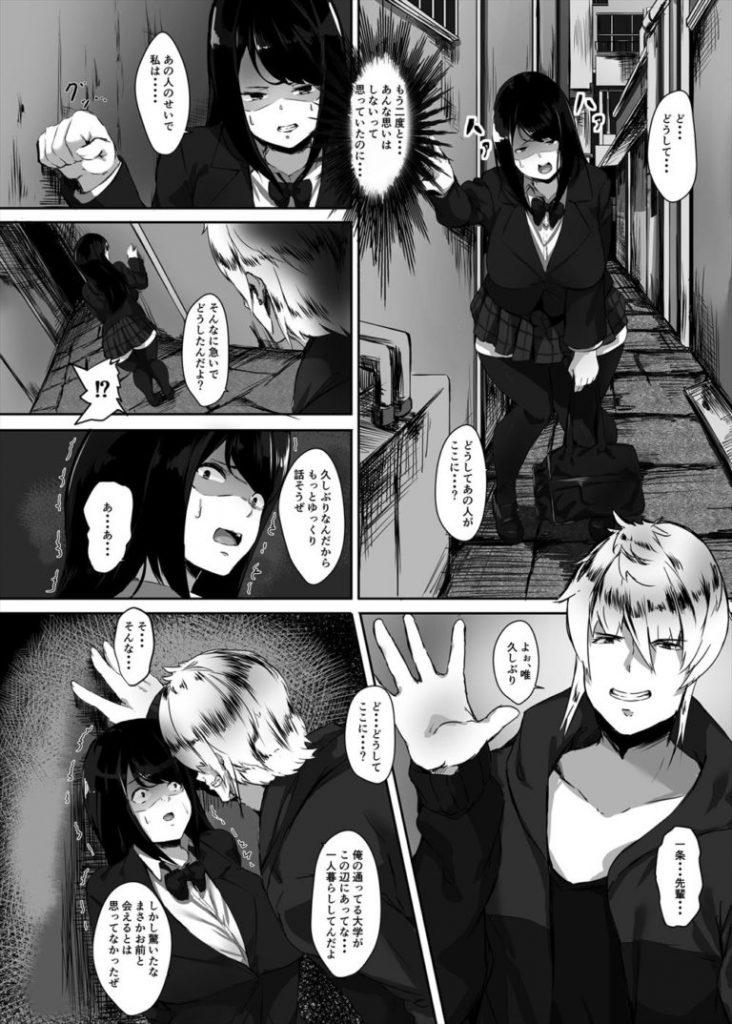 【エロ漫画】豊満爆乳JKが昔オナホ扱いされてたDQNと再会し当時のハメ撮りをネタにアナルを犯され排便し性奴隷に逆戻り!