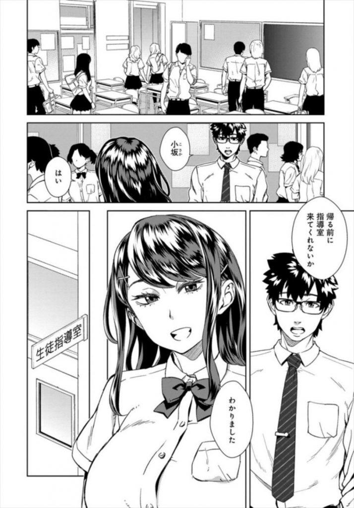 【エロ漫画】教師からSNSに投稿してるエロ自撮りを注意された清純優等生JKが逆ギレして誘惑し口止め逆レイプで童貞を奪う!