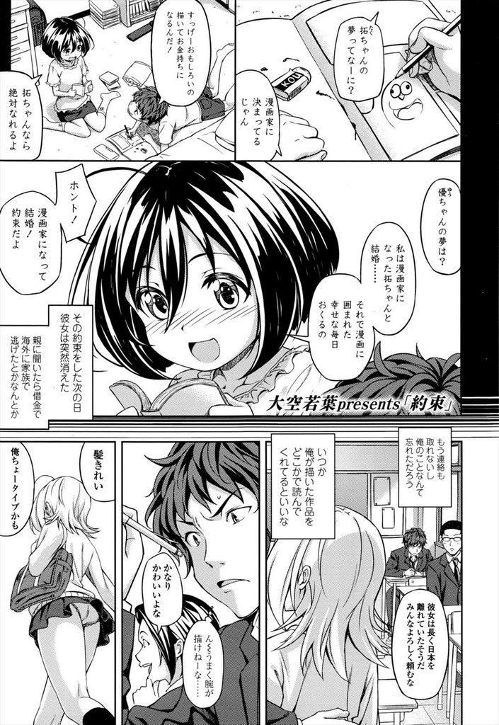 【エロ漫画】昔に結婚の約束をした漫画家を目指す幼馴染と再会した金髪美少女JKがモデルになるもヤリマンと勘違いされる!