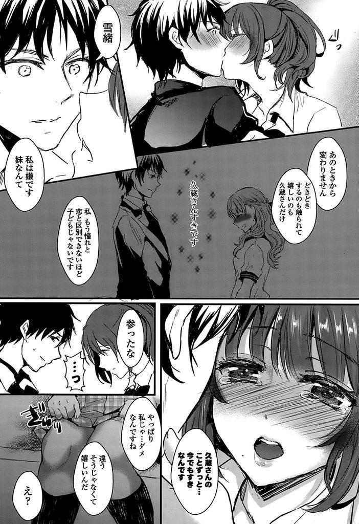 【エロ漫画】想いを寄せる兄の友人と久々に再会した一途なJKが思い出の秘密基地で告白し両想いだと分かりいちゃラブセックス!