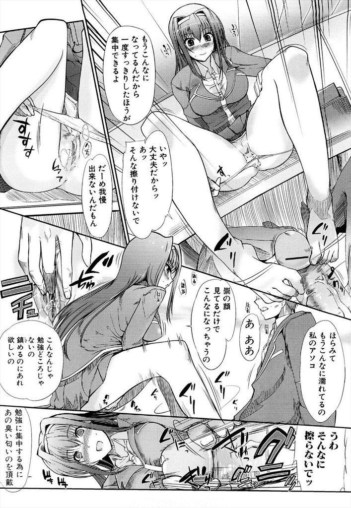 【エロ漫画】初Hからセックス大好きになった彼女に勉強を見てもらうも悪戯されて捗らず性欲を無くす為に徹底的にハメまくる!