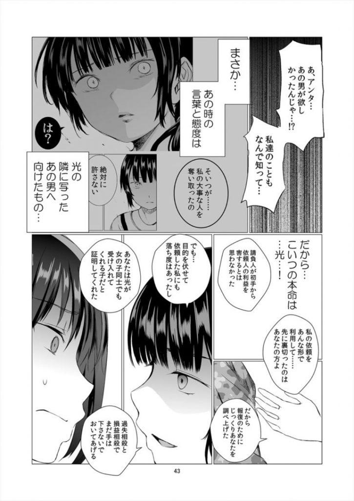 【エロ漫画】別れさせ屋のレズビアン美女がメンヘラJDから依頼を受けターゲットの彼女を酔い潰しホテルに連れ込み百合レイプ!