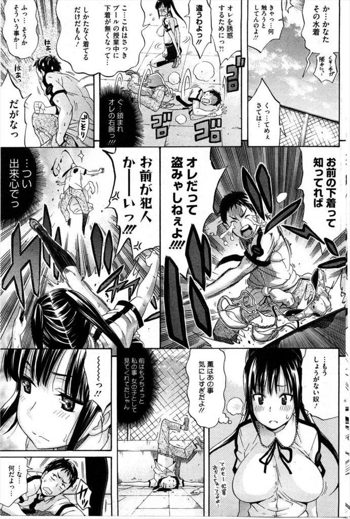 【エロ漫画】年中エロ妄想してる性犯罪を犯しそうな男子が義妹になったJKに彼女になってやると言われ屋上でスク水着衣SEX!