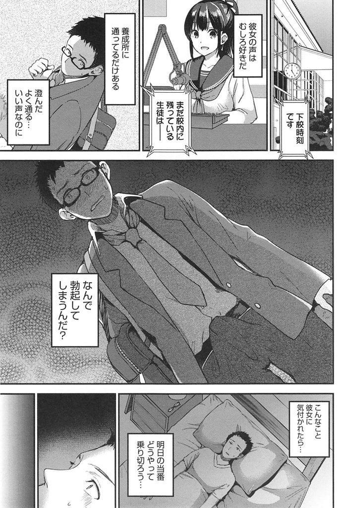 【エロ漫画】放送部の先輩男子が声フェチで自分の声に反応して勃起する姿を見た養成所に通う美声JKが耳責めで強引に迫る!
