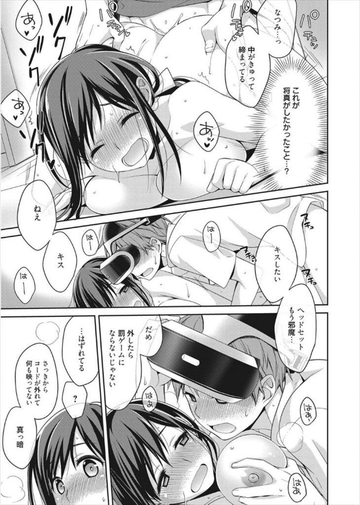 【エロ漫画】彼女そっくりのキャラを作りVRゲームで仮想オナしてると罰ゲームでゴーグルを付けさせられリアルパイズリされる!