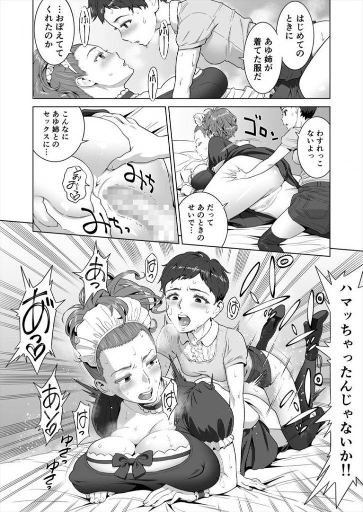 【エロ漫画】継姉に性処理してもらうショタが騎乗位で剃毛したパイパンマンコに導かれデカパイ揺れる激しい腰使いで連射!