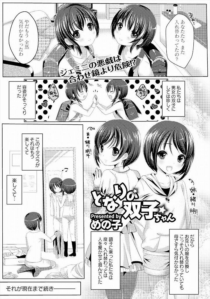 【エロ漫画】瓜二つな双子姉弟の姉が男子校に変装して忍び込むと尻穴ご奉仕してるゲイ弟と間違えられ二穴掘られるはめに!