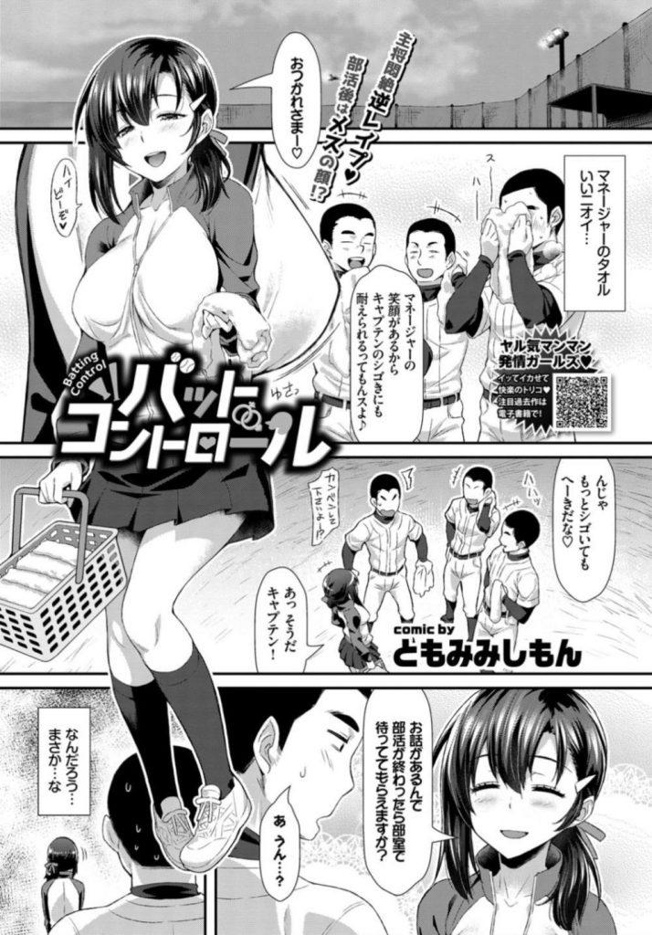 【エロ漫画】マネジャーの制服でシコってバレた野球部キャプテンが相互オナニーでブッカケしたらマラを縛られ痴女責め!