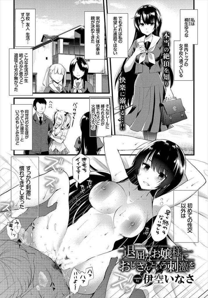 【エロ漫画】退屈過ぎてエンコーを始めたお嬢様JKが変態おじさまの執拗な口淫で未知の快楽を味わい刺激的なSEXの虜になる!