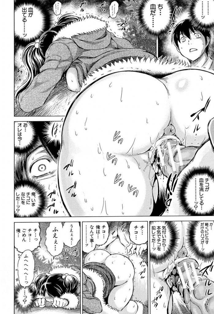 【エロ漫画】いじめられっ子気質のJKが校内屈指のヤリマン軍団に穢されてると知った幼馴染が処女を確かめる為に公園レイプ!