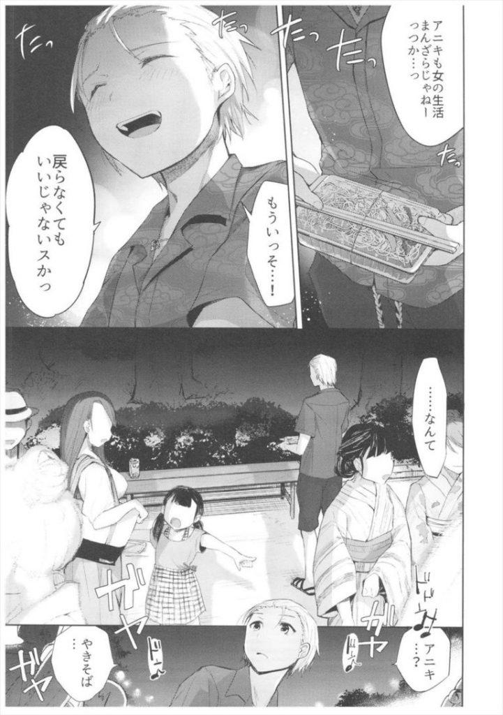 【エロ漫画】精神安定剤飲で女体化した鬼人と恐れられるアニキが舎弟と祭りに行き不良達に復讐され浴衣姿で集団蹂躙される!