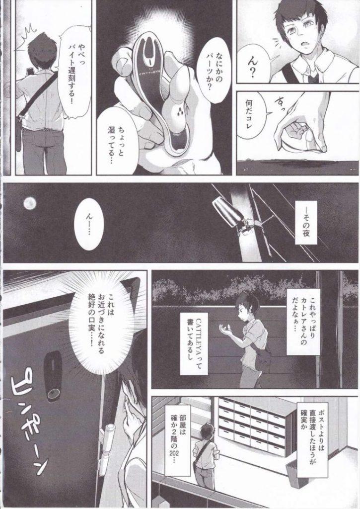 【エロ漫画】同じマンションに住む憧れのロボ娘に落とし物を届けた若い男がチンコを扱かれ人工子宮に挿入懇願されて生ハメSEX!