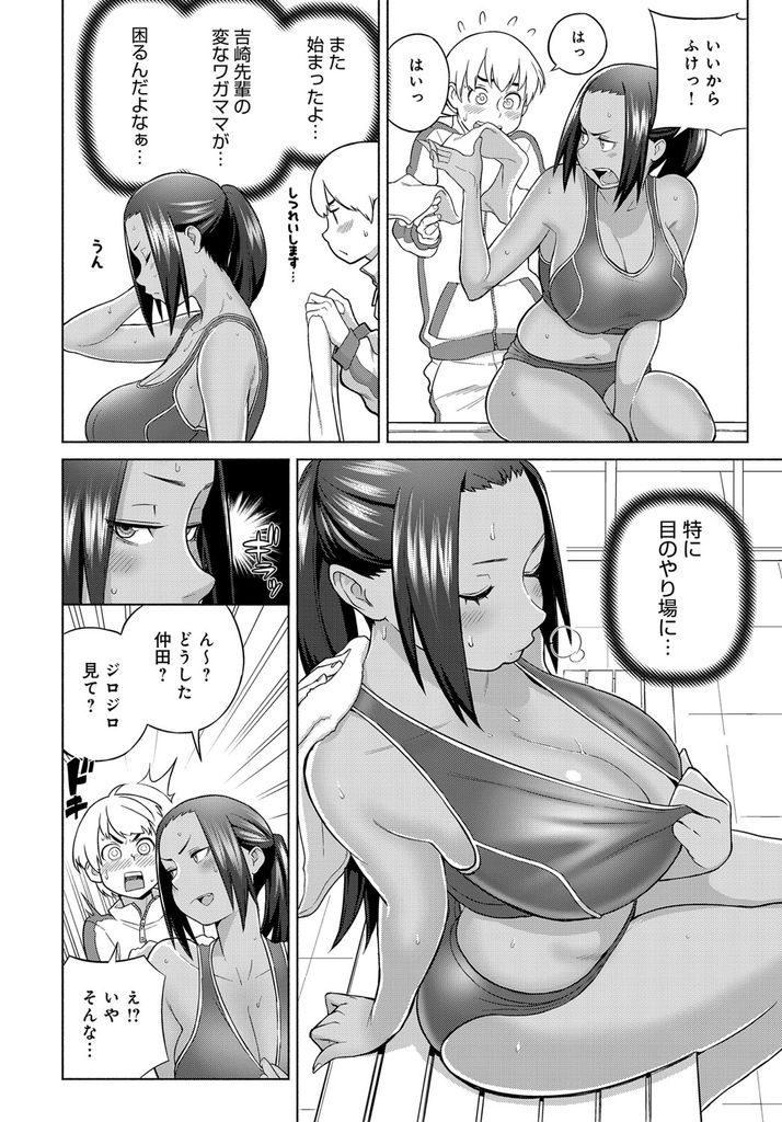 【エロ漫画】好きな陸上部の後輩マネジャーを堕とす為に極小水着を着る褐色肌の部長JKが誘惑のローションマッサージでラブアタック!