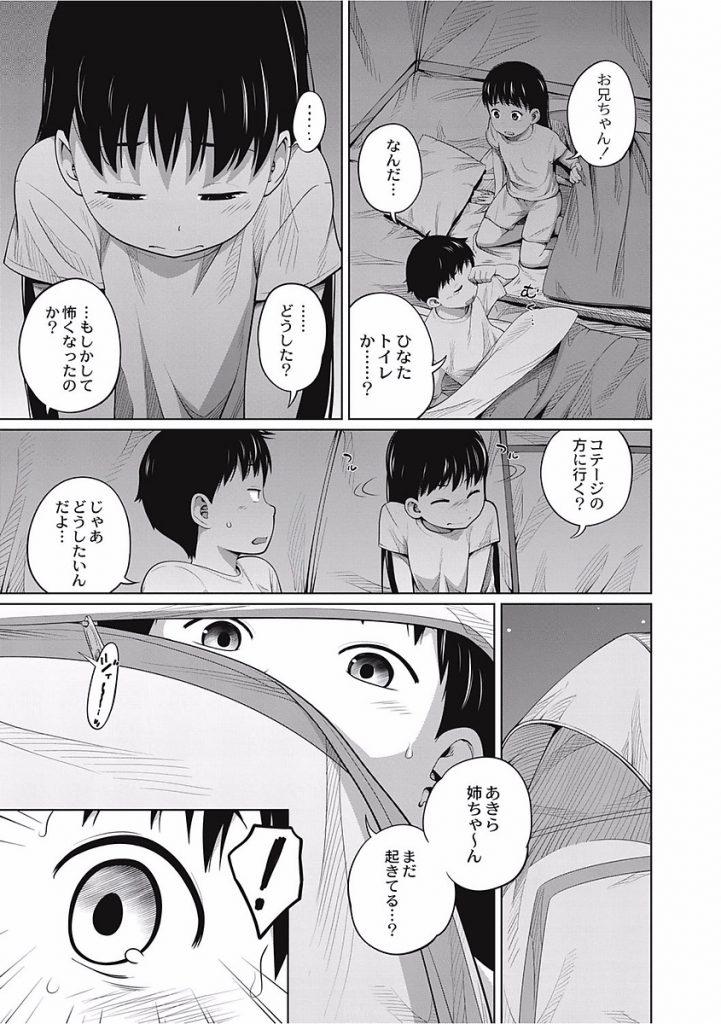 【エロ漫画】キャンプで泊ったテントの中でイトコ姉弟のSEXを覗いてしまった兄妹がHを教えて貰い初体験をしてから近親姦!