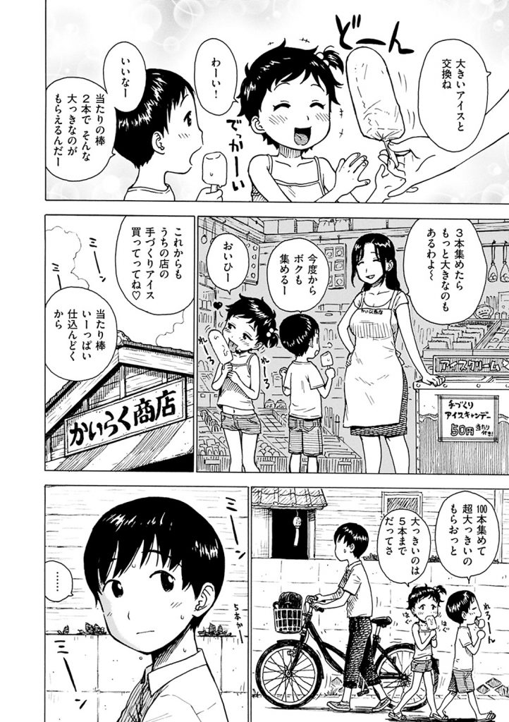 【エロ漫画】アイスの当たり棒を100本集めた少年が駄菓子屋のお姉さんにアダルティコースをお願いして童貞卒業させてもらう!