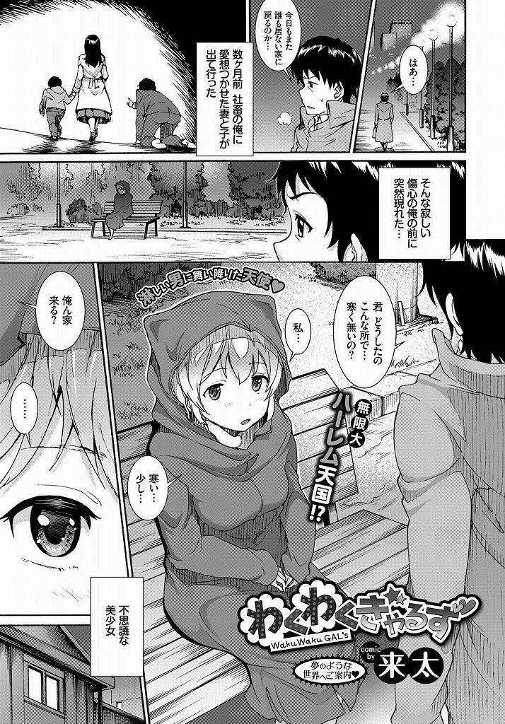 【エロ漫画】傷心男が公園で出会った不思議な美少女を持ち帰り風呂場でHしたら次々増殖し欲望のままにハーレムプレイ!