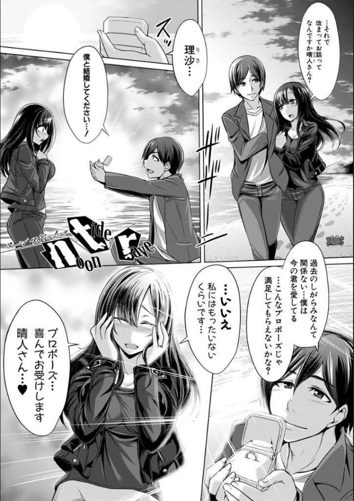 【エロ漫画】大好きな彼にプロポーズされたドMの元ビッチ娘がドSでDQNな元カレと遭遇しトイレでの首絞めSEXでマジイキ!
