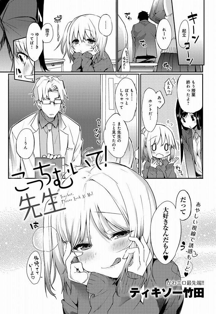 【エロ漫画】先生と付き合ってるのにH出来ない欲求不満な美少女JKが自宅に押し掛けせっくすを迫り念願のロストバージン!