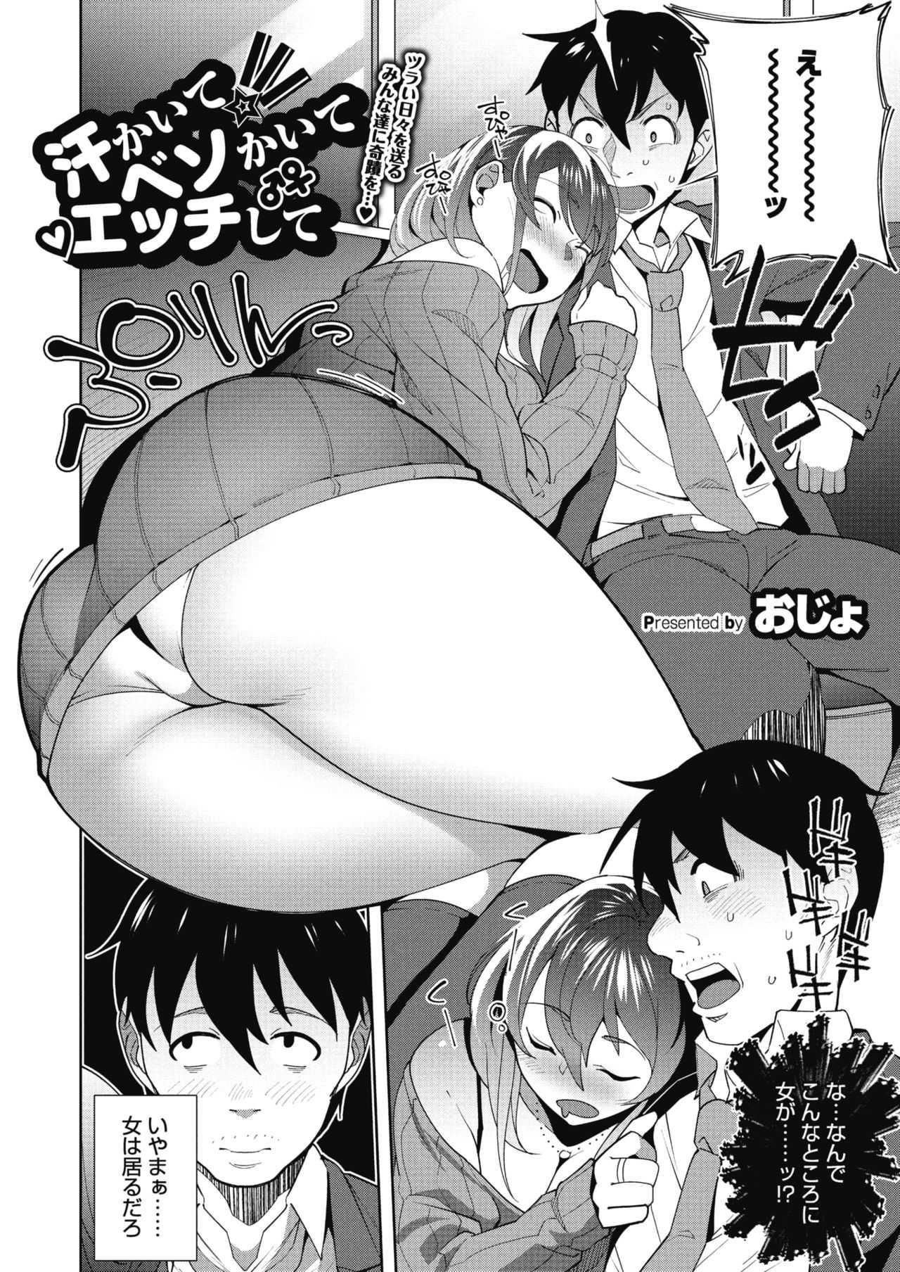 【エロ漫画】酔っぱらいのビッチJDに電車の中で突然キスされたリーマンが駅トイレに連れ込まれ精子と全財産を搾りとられる!