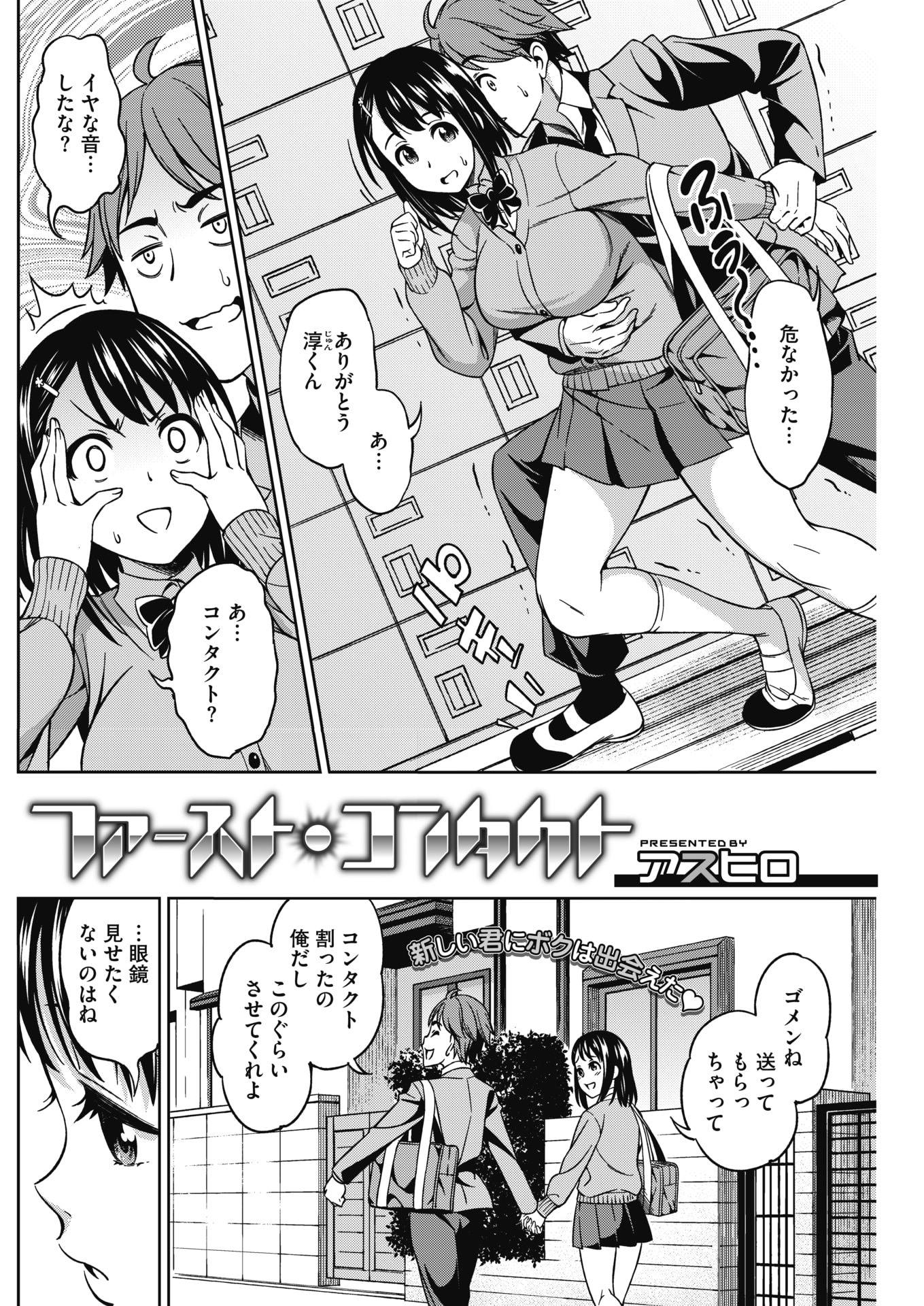【エロ漫画】彼氏のお願いで眼鏡姿を披露する清楚な巨乳JKが褒められ嬉しくなり大胆にバキュームフェラしていちゃラブエッチ!