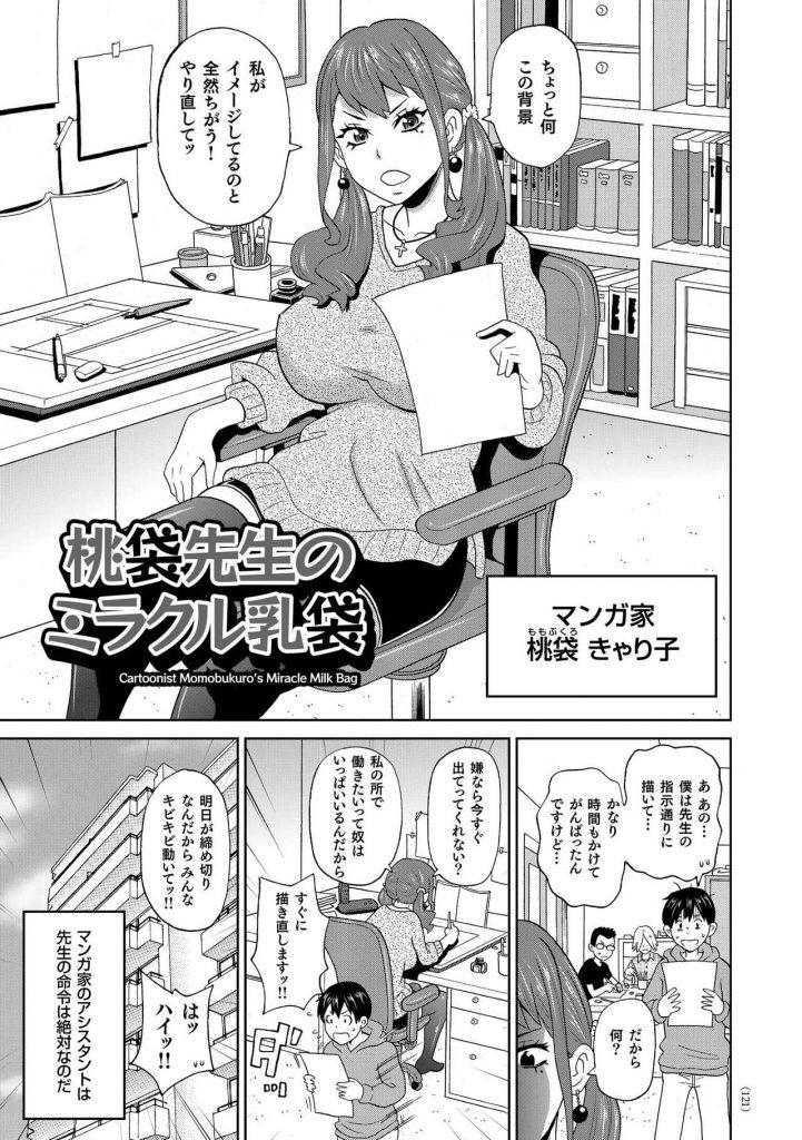 【エロ漫画】性悪だが若くて巨乳美人というだけで話題沸騰の女性漫画家がアシの青年に貧乳だとバレて復讐のアナルWフィスト!