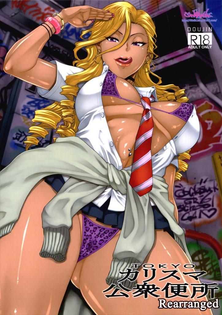 【エロ漫画】カリスマ公衆便所のビッチギャルが小便終わりの中年チンポを貪りWフェラでヌクと乱交セックスで精液まみれ!