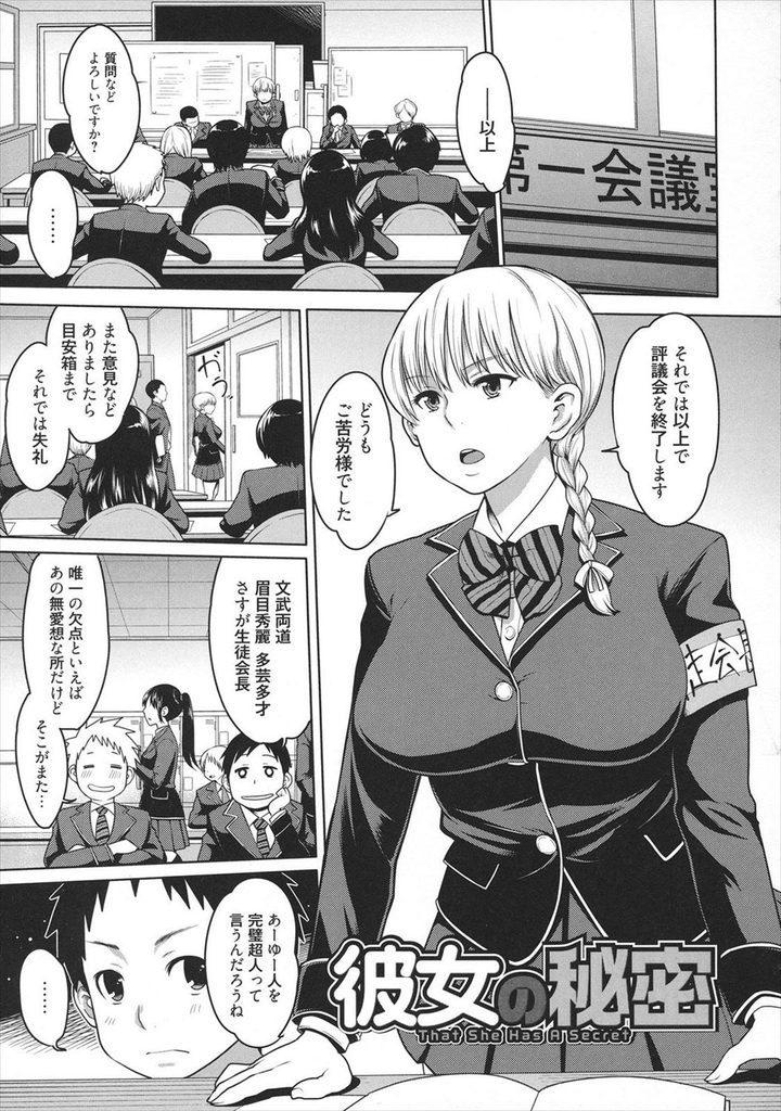 【エロ漫画】感情が昂ると失禁する体質でオムツを穿いてる生徒会長JKが好きな男子に秘密を知られるも両想いだと分かり生SEX!