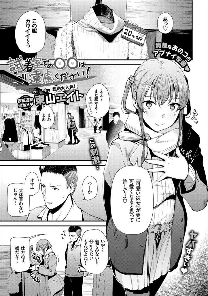 【エロ漫画】彼氏に内緒でドスケベ下着にローター仕込んでデートするエロカワ変態彼女が試着室セックスで声を殺して悶え狂う!