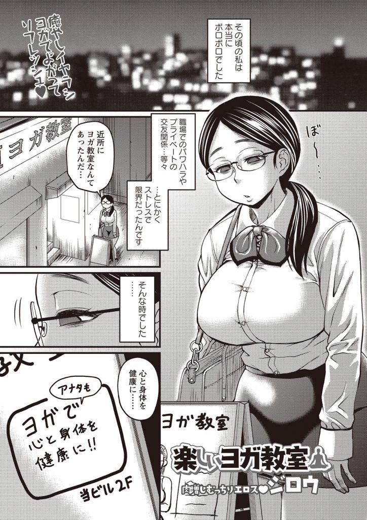 【エロ漫画】ストレスで身も心もボロボロな眼鏡OLがヨガ教室のイントラに洗脳され個人レッスンと称した巨根SEXで快楽堕ち!