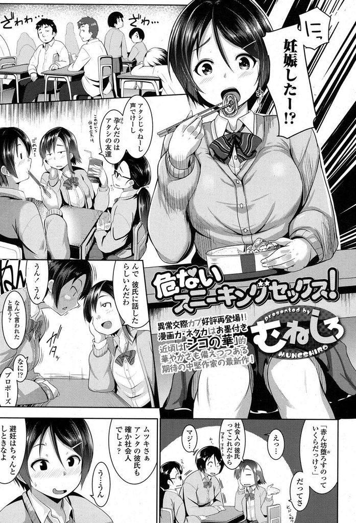【エロ漫画】顧問先生と主従関係な性的交際をするJK彼女が女子更衣室で毛深いマンコを手マンされ排卵日に生出し危険セックス!